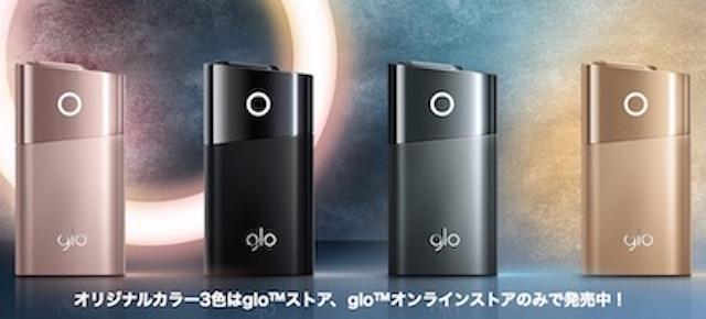 glo2-1