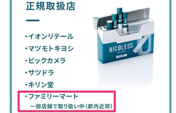 ニコレスのコンビニ販売