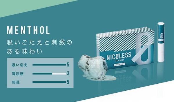 ニコレスメンソール味