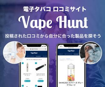 電子たばこ口コミサイトVape Hunt