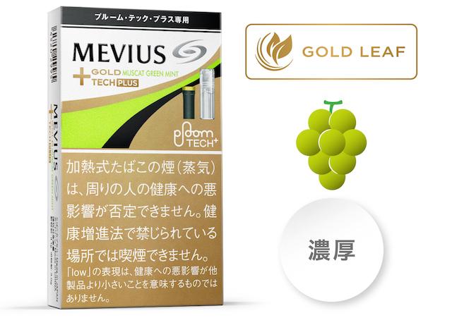 メビウス・ゴールド・マスカットグリーンミント