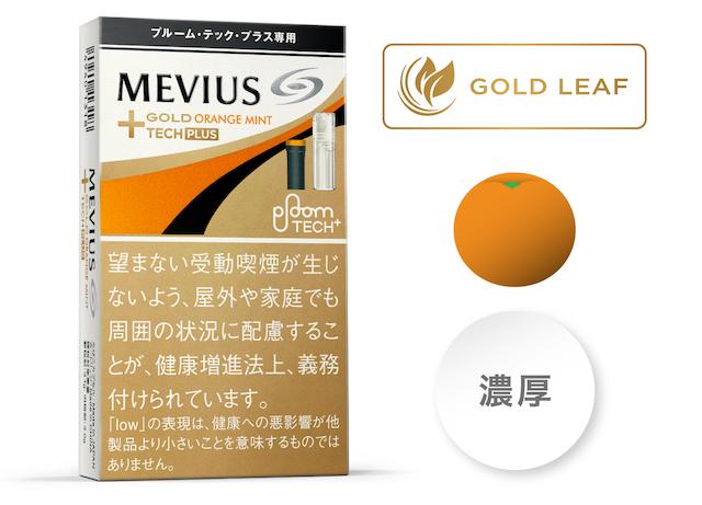 メビウス・ゴールド・オレンジミント