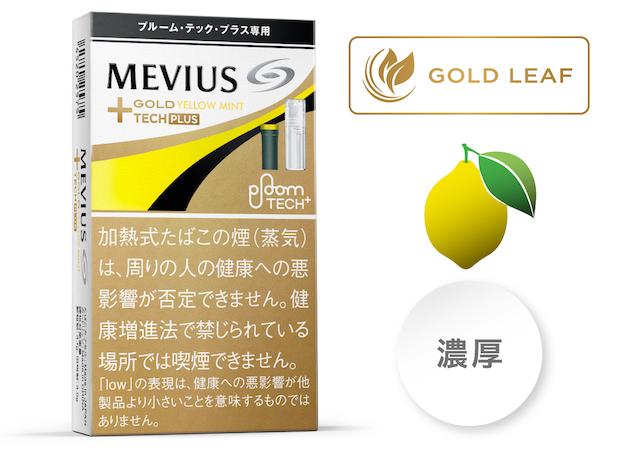 メビウス・ゴールド・イエローミント