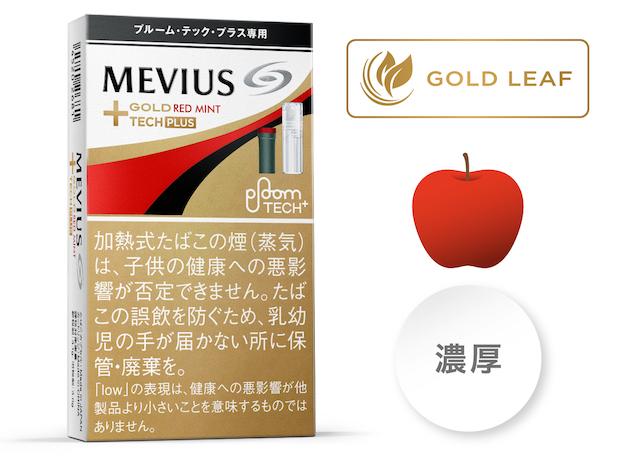 メビウス・ゴールド・レッドミント