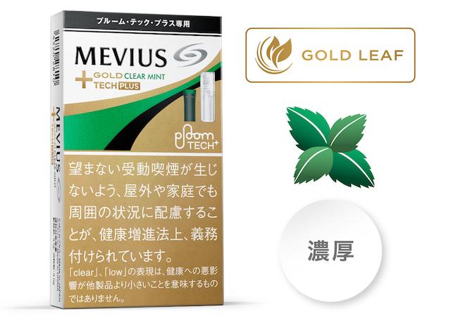 メビウス・ゴールド・クリアミント