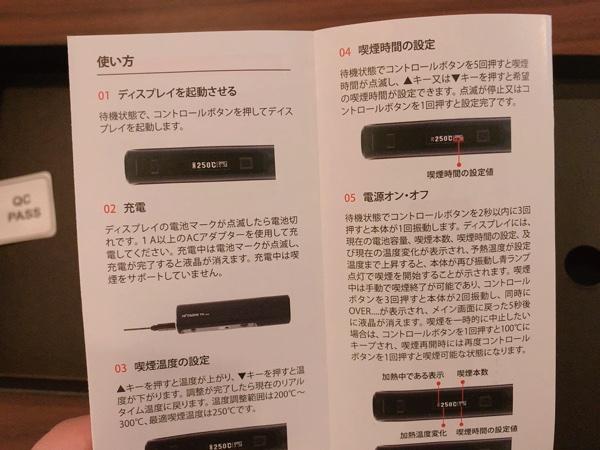 アイコス互換機P6 miniの説明書