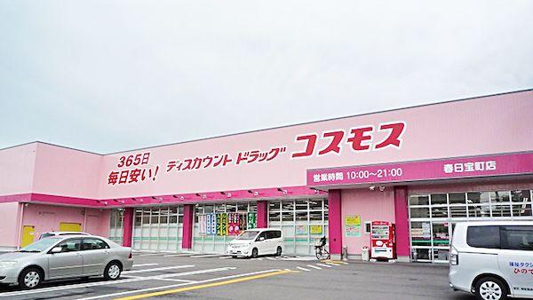 コスモス店舗