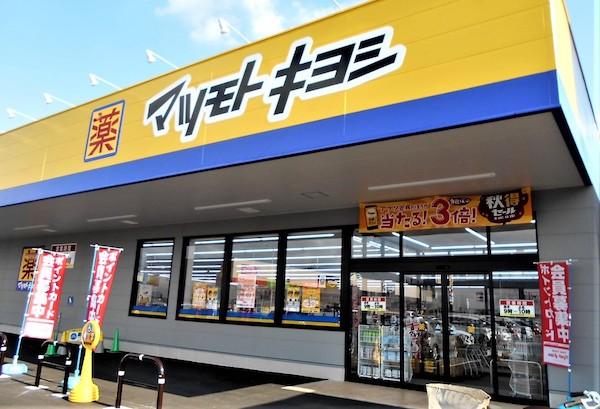 マツキヨ店舗