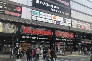 ヨドバシカメラ店舗