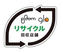 プルームとグローのリサイクルマーク