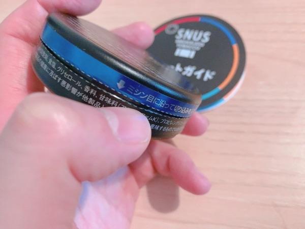 sunuパッケージの側面