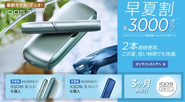 Iqos3 duo コンビニ