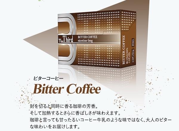 ビターコーヒー
