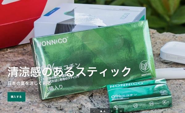 NONNICO(ノンニコ)公式サイト