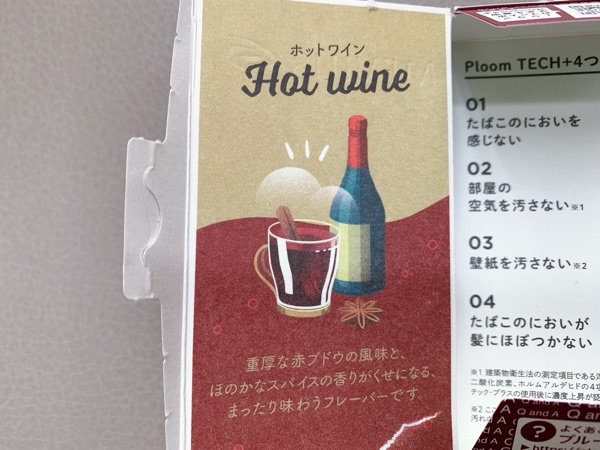 プルームテックプラス_ホットワイン3