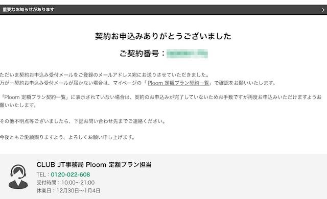 注文完了___CLUB_JTオンラインショップ