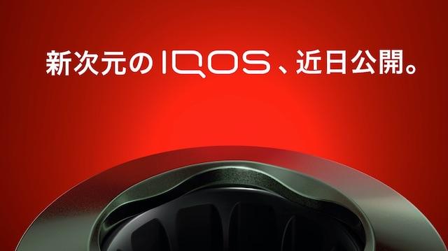iqos4-3