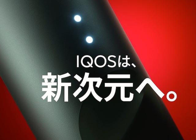 iqos4-4