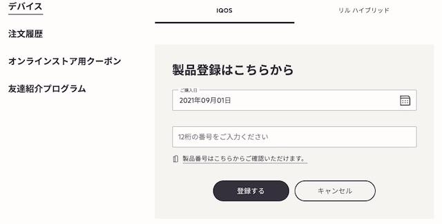 アイコス製品登録1