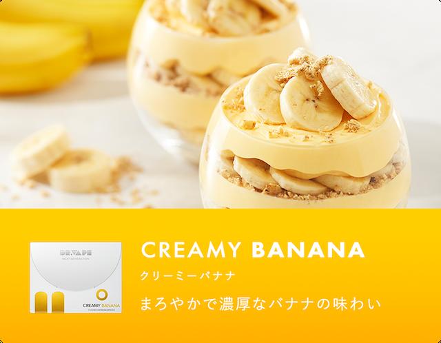 クリーミーバナナ